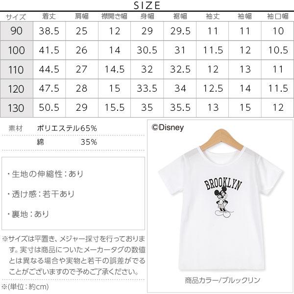[Disney]選べる6type☆ロゴTシャツ[X2724]のサイズ表