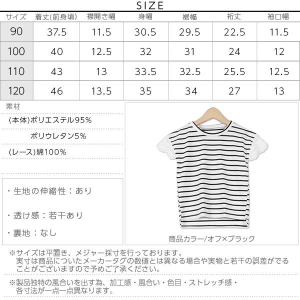 袖クロシェレース☆カットソーTシャツ [X2739]のサイズ表