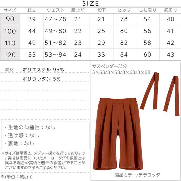[キッズ]ポンチ素材ガウチョパンツ [X297]のサイズ表