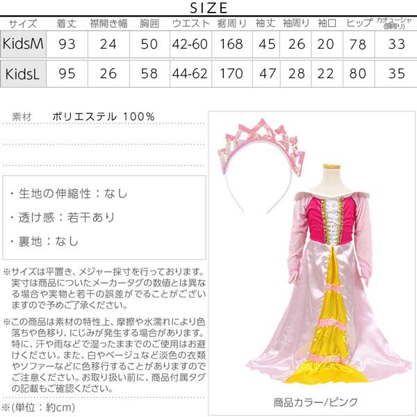 [キッズ]スパンコールカチューシャ付ピンクドレスワンピ [X310]のサイズ表