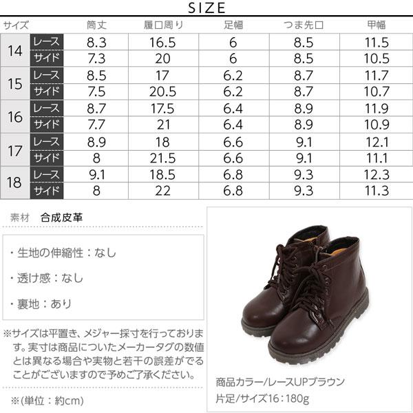 [キッズ]2type[レースアップ/サイドゴア]ブーツ [X319]のサイズ表