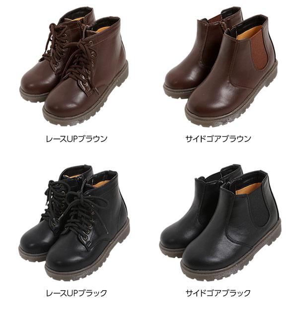[キッズ]2type[レースアップ/サイドゴア]ブーツ [X319]