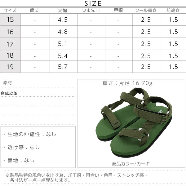 ベルクロサンダル [X333]のサイズ表