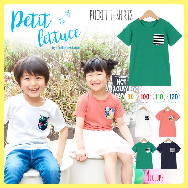 柄ポケットTシャツ/キッズ [X336]
