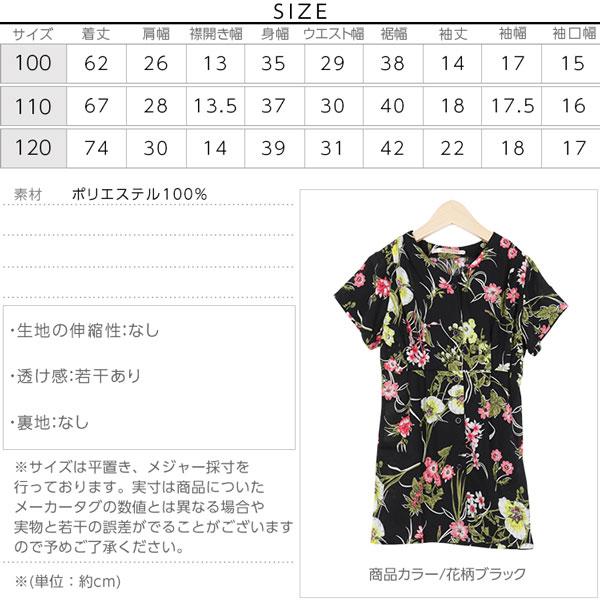 花柄前開きロングシャツワンピース [X339]のサイズ表