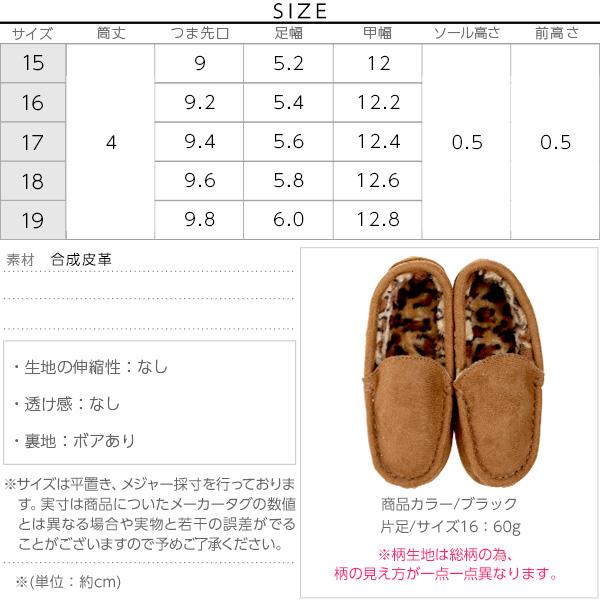 選べるムートンローファー[X346]のサイズ表
