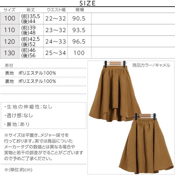 ピーチスキンイレギュラーヘムスカート [X352]のサイズ表