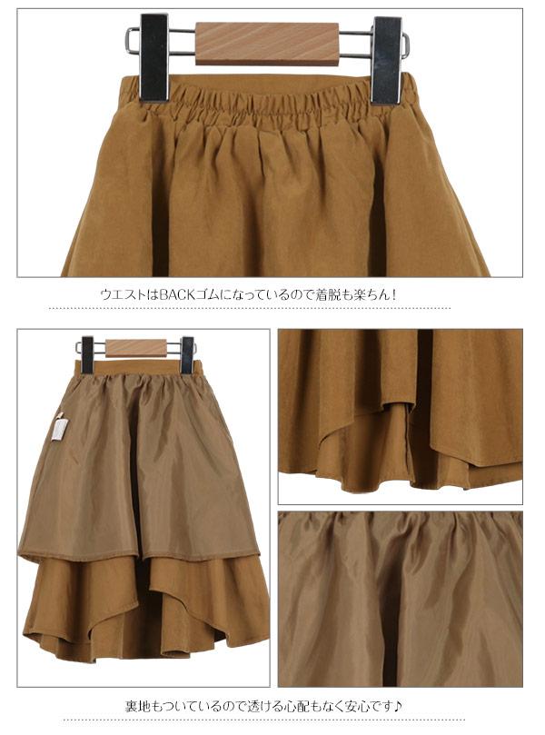 ピーチスキンイレギュラーヘムスカート [X352]