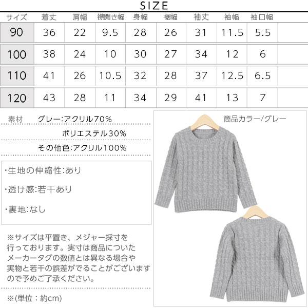 ★キッズ★暖かほっこりケーブル編みニットトップス [X358]のサイズ表