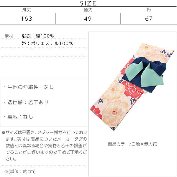 選べる華やか全7柄☆平織浴衣+作り帯セット [X362]のサイズ表
