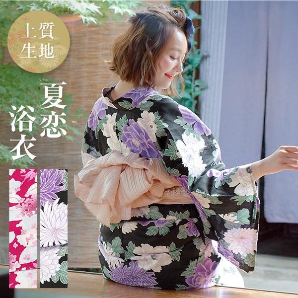 [ゆかた単品]上質素材を使用★高級感のある大人の花柄夏恋浴衣 [X366]