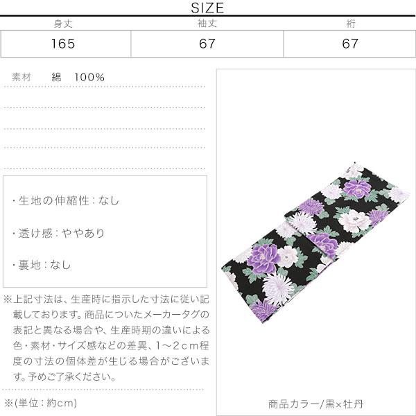 [ゆかた単品]上質素材を使用★高級感のある大人の花柄夏恋浴衣 [X366]のサイズ表