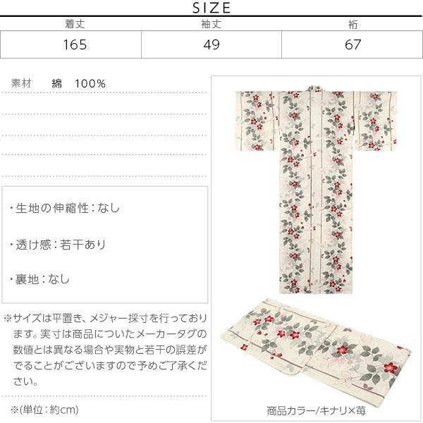【2019年】浴衣単品 [X380]のサイズ表