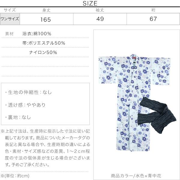 【2019年】浴衣+兵児帯 [X381]のサイズ表