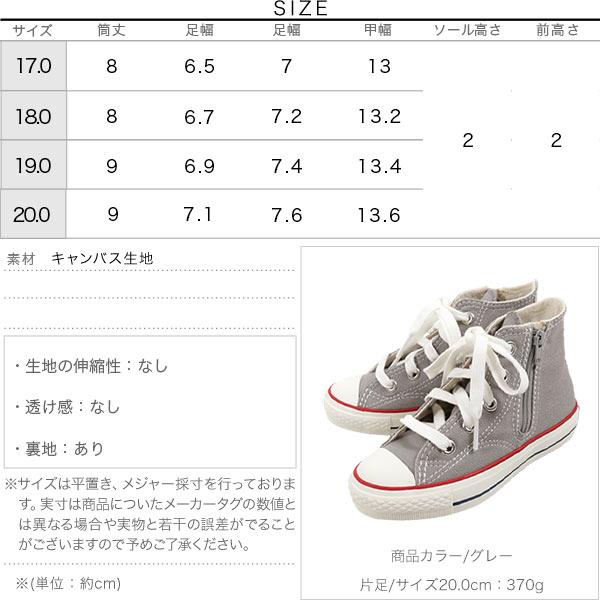 [ コンバース ]ALLSTAR KIDS N70Z オールスターキッズハイカット70Z [X396]のサイズ表