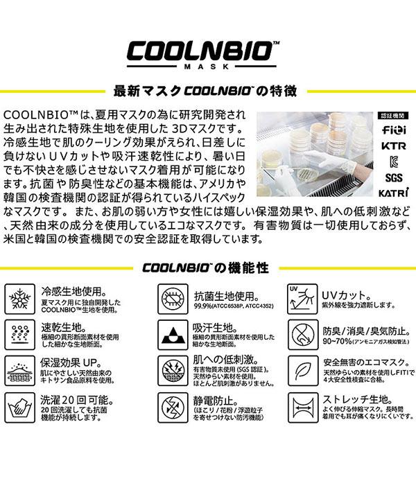 COOLNBIO 冷感マスク [X408]