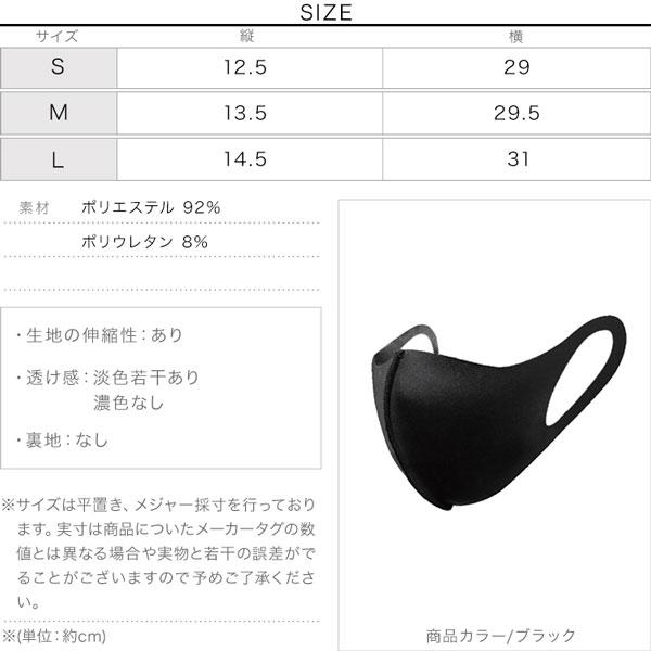 [ 3点セット ]COOLNBIO 冷感マスク 3枚SET [X409]のサイズ表