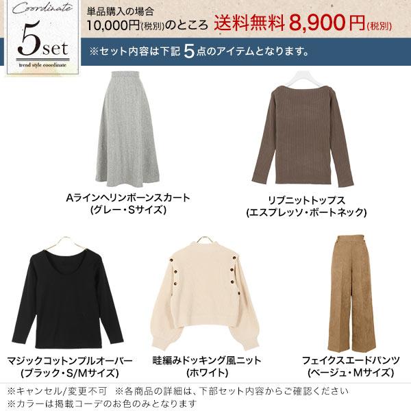 パンツもスカートも!秋の綺麗めカジュアルコーデセット [X415]