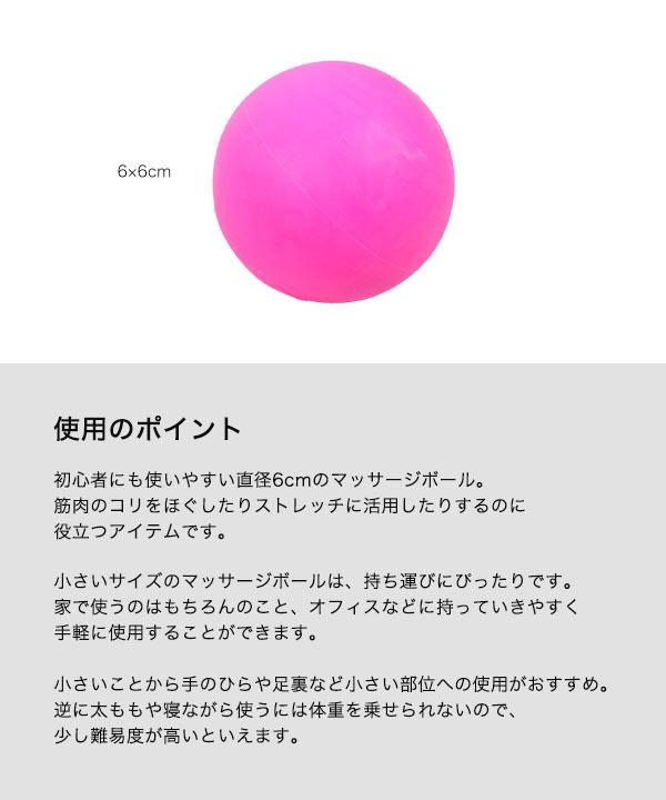 マッサージボール [X417]