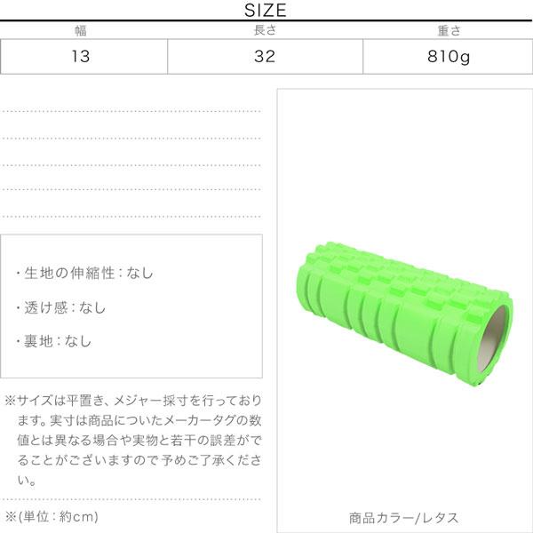 フォームローラー 筋膜リリース [X418]のサイズ表
