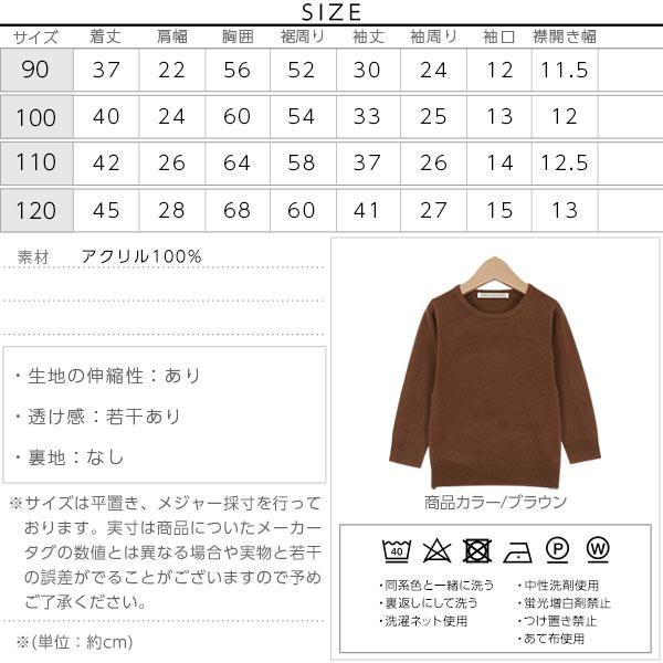[キッズ]カシミアタッチニット[X555]のサイズ表