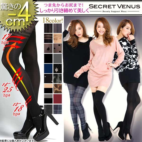 SecretVenus★モデル級美脚☆お洒落着圧タイツ [Y106]