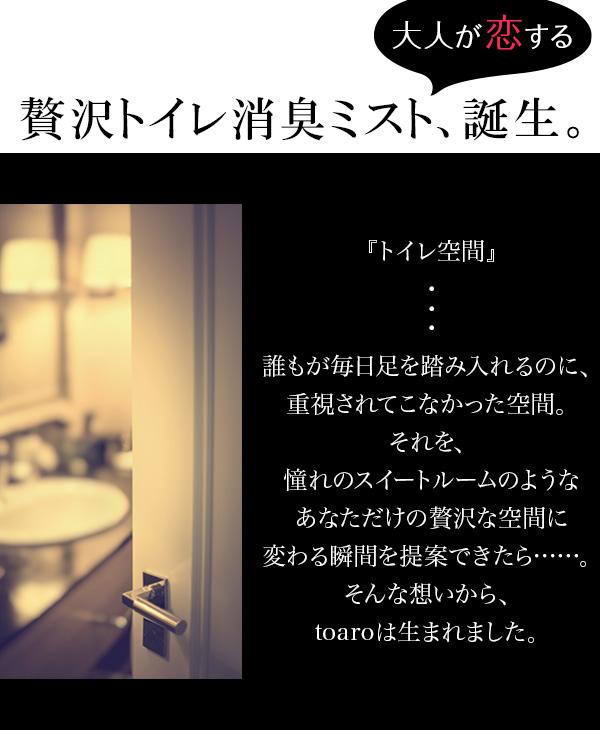 トイレ専用フレグランスミスト [Y164]