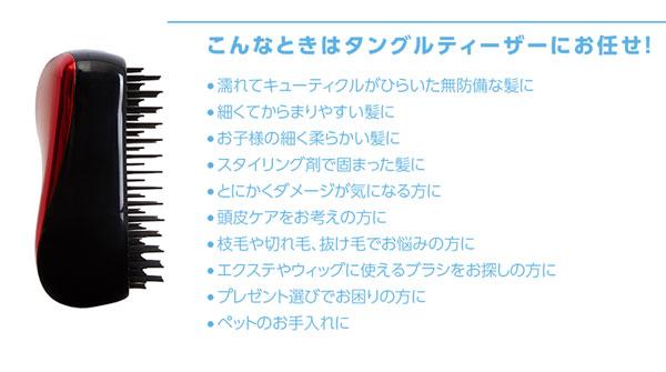 タングルティーザーコンパクトスタイラーシリーズ [Y180]