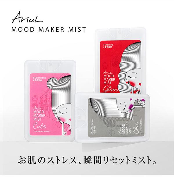 Ariul Mood maker mist(ミスト) [Y189]