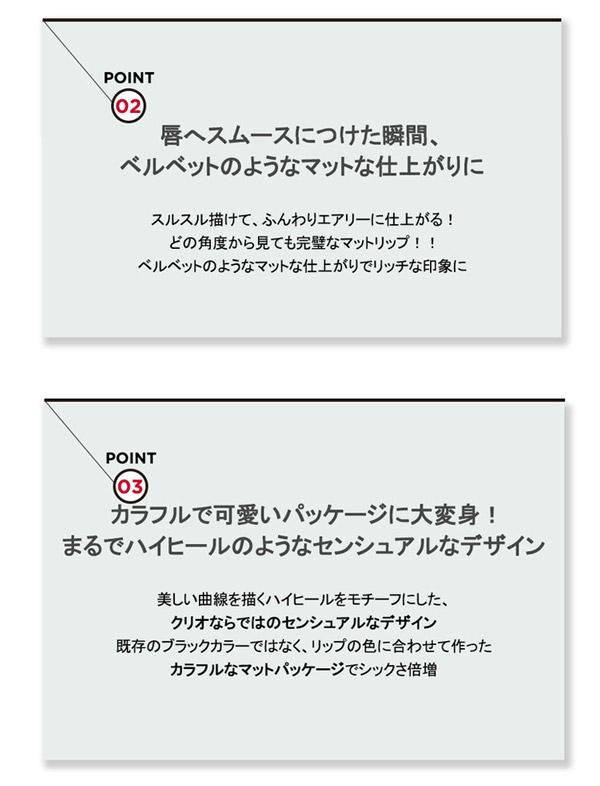 【CLIO/クリオ】ルージュヒールベルベット [Y192]