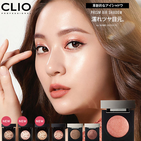 CLIO PRISM AIR SHADOW [Y193]