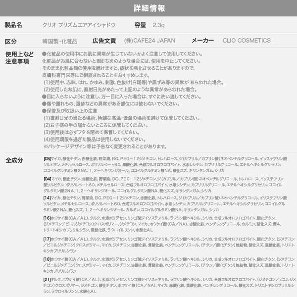【CLIO/クリオ】プリズムエアー アイシャドウ [Y193]のサイズ表