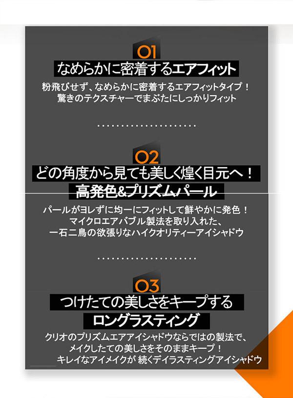 【CLIO/クリオ】プリズムエアー アイシャドウ [Y193]