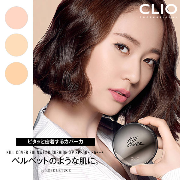 CLIO KILL COVER FOUNWEAR CUSION XP  [Y194]