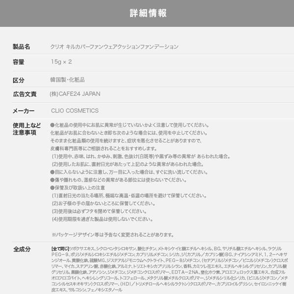 【CLIO/クリオ】キルカバークッションファンデ (レフィル付) [Y194]のサイズ表