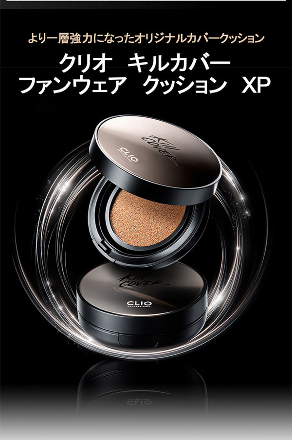 【CLIO/クリオ】キルカバークッションファンデ (レフィル付) [Y194]