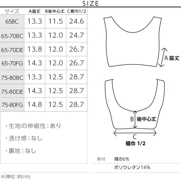 ブラデリスイージーナイトブラ [Y199]のサイズ表