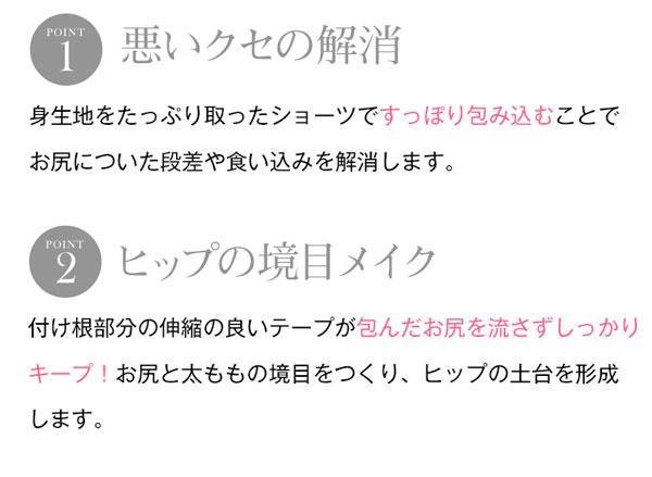 【ブラデリス】モモパンツ・ショーツ(STEP1) [Y200]