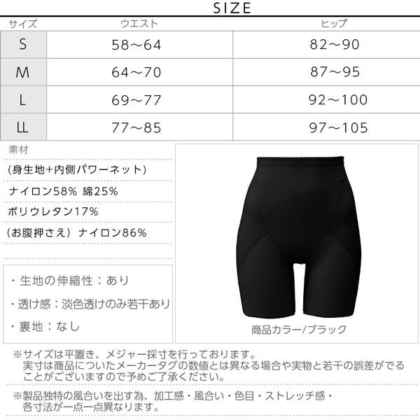 【ブラデリス】おしりが桃ガードル(STEP3) [Y202]のサイズ表