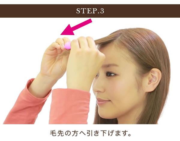 フルリフアリ くるんっと前髪カーラー [Y207]