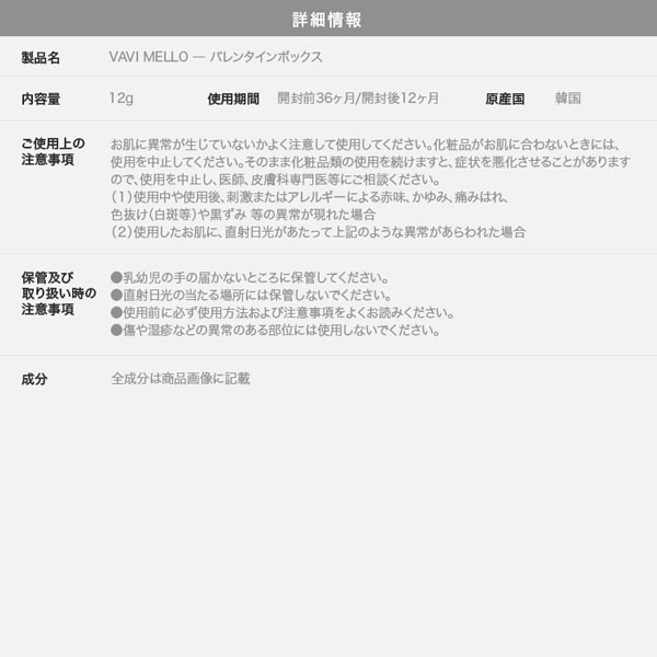 【VAVI MELLO/バビメロ】バレンタインボックス [Y210]のサイズ表
