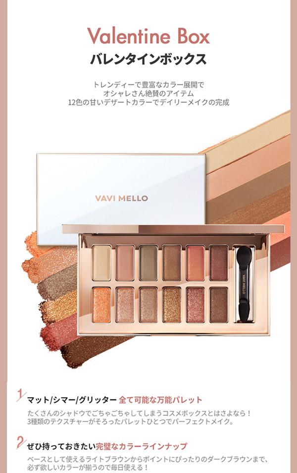 【VAVI MELLO/バビメロ】バレンタインボックス [Y210]