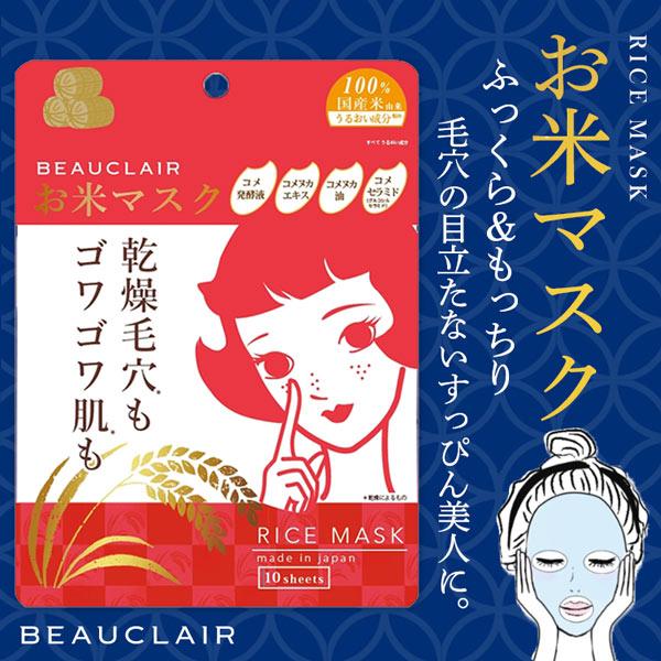 神戸レタス ビュクレールお米マスク(10枚入り) [Y213]