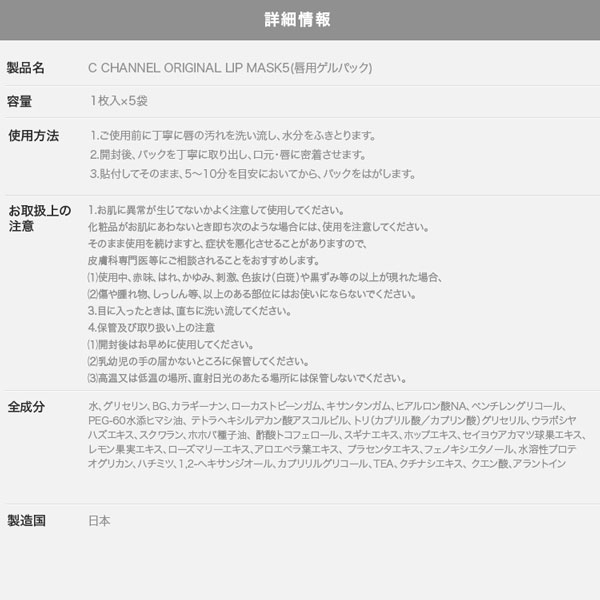 C CHANNEL ORIGINAL LIP MASK5 [Y214]のサイズ表