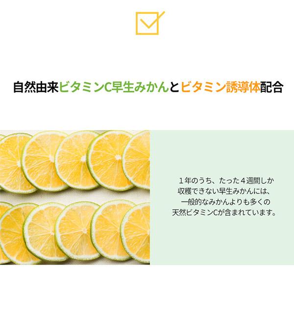 【goodal/グーダル】早生みかんビタCトナーパッド [Y218]