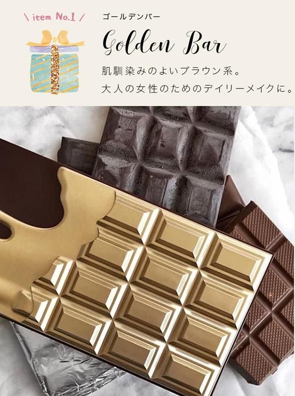 アイラブチョコレートアイシャドウ [Y220]