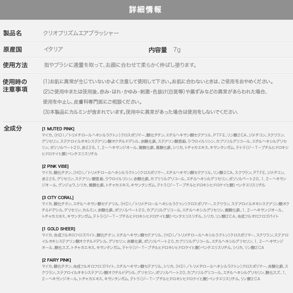 【CLIO/クリオ】プリズムエアブラッシャー&ハイライター  [Y241]のサイズ表