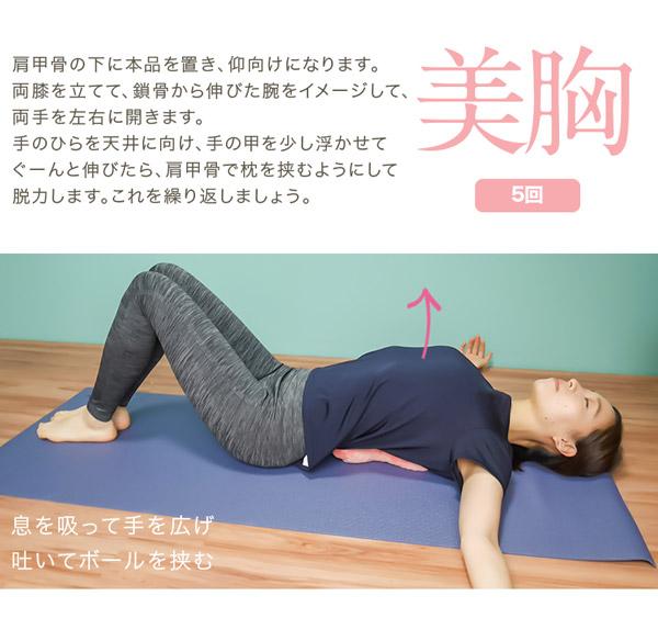 コジット調律B肩甲骨枕 [Y245]