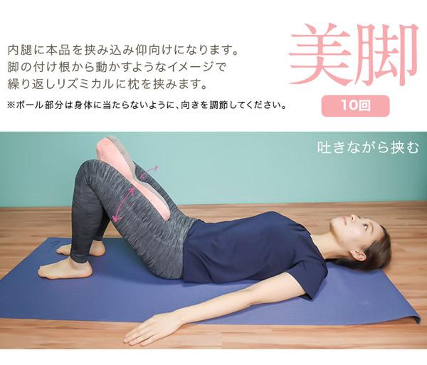 コジット調律B骨盤枕 [Y246]