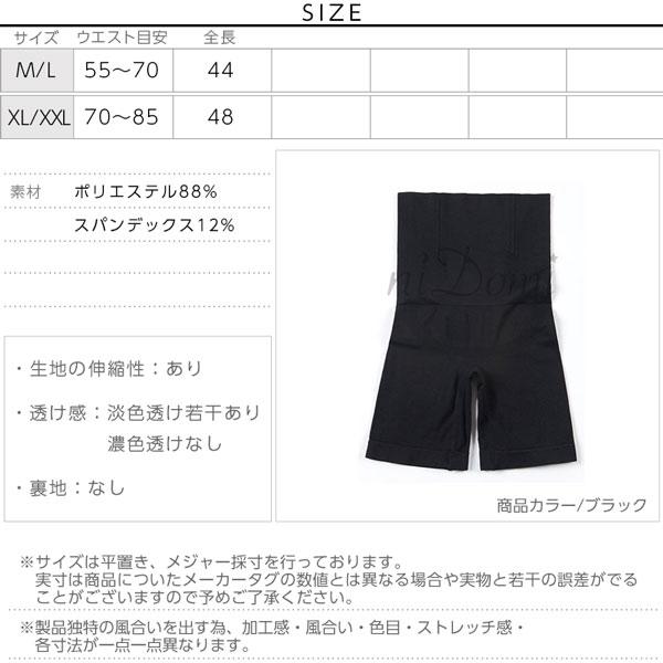美シルエットガードル [Y258]のサイズ表
